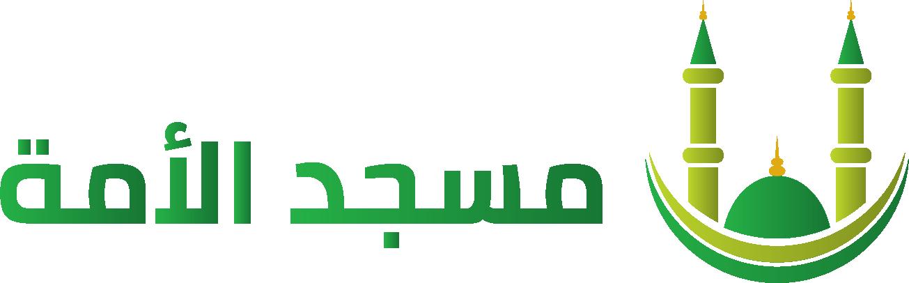 مسجد الامة